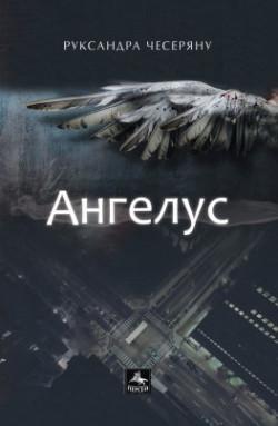 Ангелус
