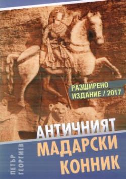 Античният Мадарски конник