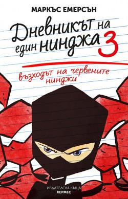 Дневникът на един нинджа, книга 3: Възходът на червените нинджи