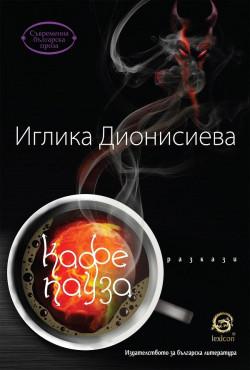 Кафе пауза