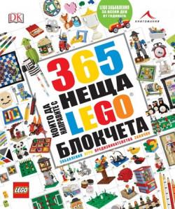 365 неща, които да направите с LEGO блокчета