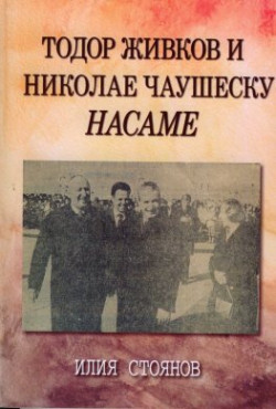 Тодор Живков и Николае Чаушеску насаме