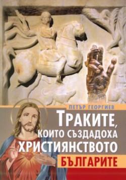 Траките, които създадоха християнството, българите