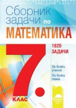 Сборник задачи по математика за 7 клас – 1820 задачи