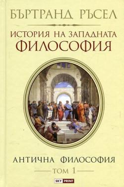 История на западната философия. Антична философия, том 1