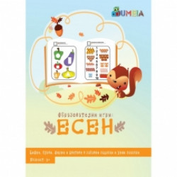 UMEIA Образователни игри: Есен