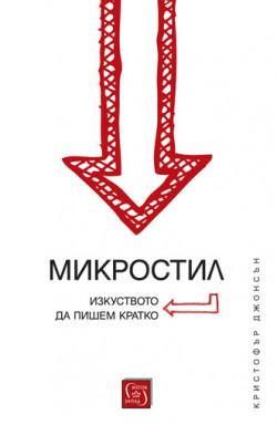 Микростил
