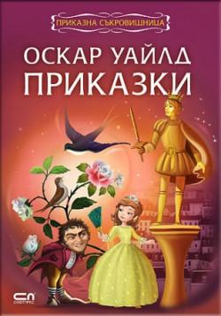 Приказна съкровищница: Оскар Уайлд. Приказки