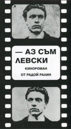 Аз съм Левски (кинороман)