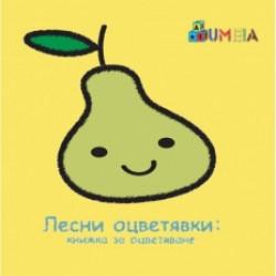 UMEIA Лесни оцветявки: книжка за оцветяване