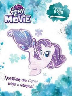 Малкото пони (филмът): Рисувай с вода