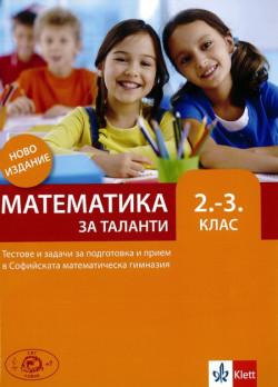 Математика за таланти 2.-3. клас