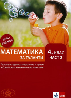Математика за таланти 4. клас, част 2