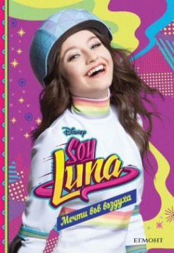 Soy Luna: Мечти във въздуха, книга 7