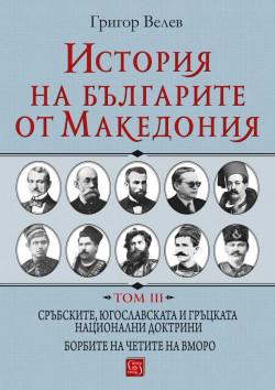 История на българите от Македония, том 3: Сръбските, Югославската и Гръцката национални доктрини. Борбите на четите на ВМОРО