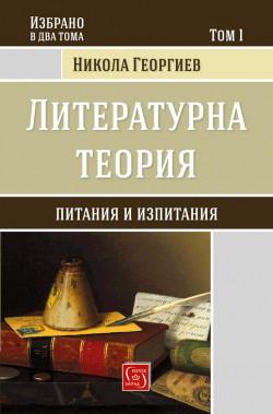 Литературна теория, том 1