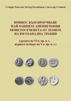Принос към проучване най-ранните анепиграфни монетосеченета от земите на Югозападна Тракия