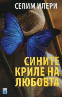 Сините криле на любовта