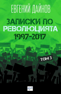 Записки по революцията (1997-2017), том 3