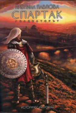 Спартак, гладиаторът