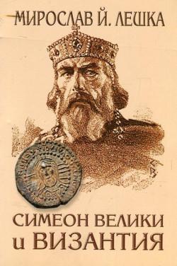 Симеон Велики и Византия