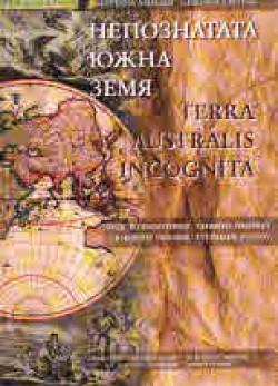 Непознатата Южна земя/ Terra Australis Incognita