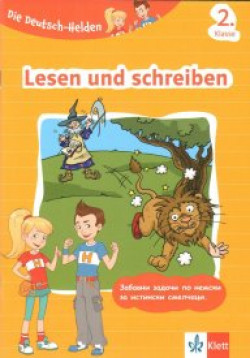 Lesen und schreiben – помагало по немски език за 2. клас