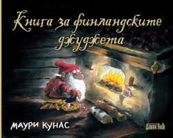 Книга за финландските джуджета (тв. к.)