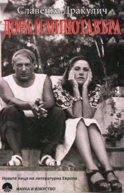 Дора и Минотавъра