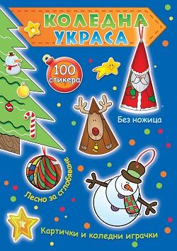 Коледна украса – синя книга