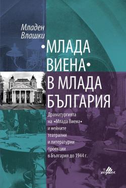"""""""Млада Виена"""" в млада България"""