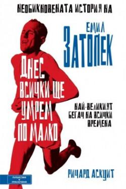 Днес всички ще умрем по малко: Необикновената история на Емил Затопек