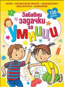 Забавни задачки за умници, книжка 1