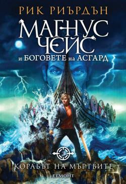 Магнус Чейс и боговете на Асгард, книга 3: Корабът на мъртвите