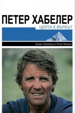 Петер Хабелер: Целта е върхът