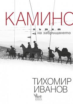 Камино: Пътят на завръщането