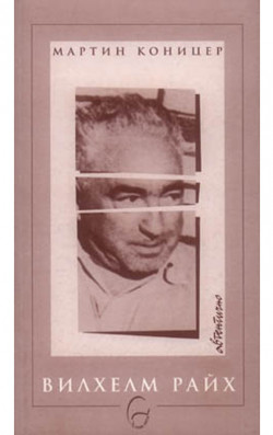Вилхелм Райх