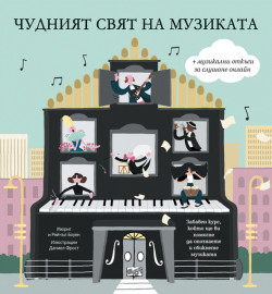 Чудният свят на музиката