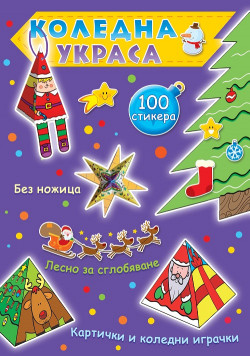 Коледна украса – лилава книга