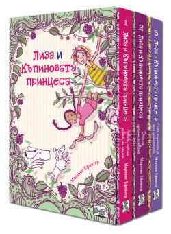 Лиза и къпиновата принцеса (комплект)