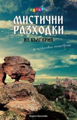 Мистични разходки из България