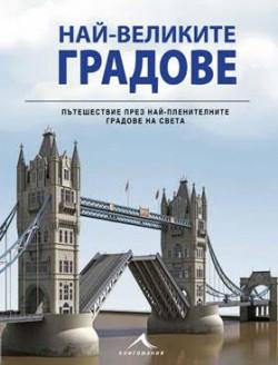 Най-великите градове на света