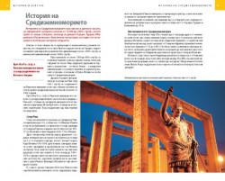 Пътеводител National Geographic: Средиземноморието