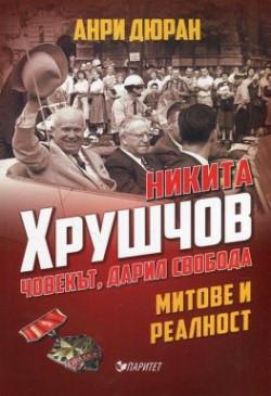 Никита Хрушчов – човекът, дарил свобода
