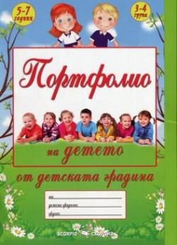 Портфолио на детето от детската градина (5-7 години; 3-4 група)