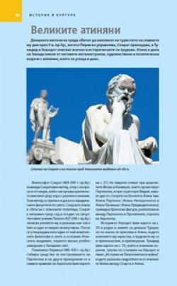 Пътеводител National Geographic: Атина и островите