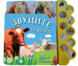 Звуци във фермата: 10 звука на животни