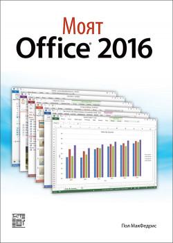Моят Office 2016