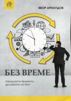 Без време. Накарайте времето да работи за вас!