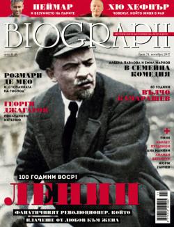списание Biograph, брой №74